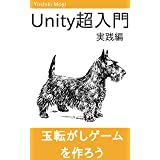 Unity3D超入門 実践編 - 玉転がしゲームを作ろう! Unity超入門