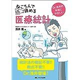 ねころんで読める医療統計: Dr.浅井の本当にやさしい