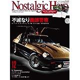 Nostalgic Hero 2020年12月号(vol.202) (ノスタルジックヒーロー)