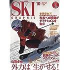 月刊スキーグラフィック 2020年 10月号 [雑誌]