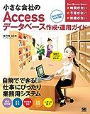 小さな会社のAccessデータベース作成・運用ガイド 2013/2010/2007対応