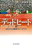 デッドヒート(下) おれたちの東京オリンピック (ハルキ文庫)