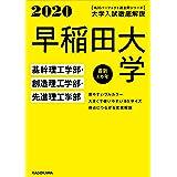 角川パーフェクト過去問シリーズ 2020年用 大学入試徹底解説 早稲田大学 基幹理工学部・創造理工学部・先進理工学部 最新3カ年