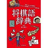 将棋語辞典: 将棋にまつわる言葉をイラストと豆知識でパシィーンと読み解く