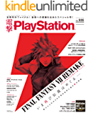 電撃PlayStation Vol.686 [雑誌]