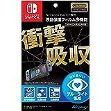 【任天堂ライセンス商品】Nintendo Switch専用液晶保護フィルム 多機能