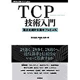 TCP技術入門 ――進化を続ける基本プロトコル (WEB+DB PRESS plusシリーズ)