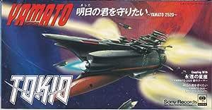 明日の君を守りたい‐Yamato
