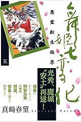 舞姫七変化 悪霊転生絵巻 (5) (祥伝社コミック文庫) Kindle版