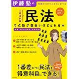 伊藤塾の公務員試験「民法」の点数が面白いほどとれる本