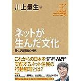 角川インターネット講座4 ネットが生んだ文化 誰もが表現者の時代 (角川学芸出版全集)