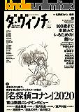 ダ・ヴィンチ 2020年6月号 [雑誌]