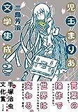 児玉まりあ文学集成 2 (torch comics)