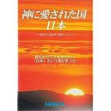 神に愛された国・日本: 日本人に生まれて良かった!