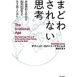 まどわされない思考 非論理的な社会を批判的思考で生き抜くために The Irrational Ape (角川書店単行本)