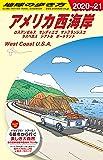 B02 地球の歩き方 アメリカ西海岸 2020~2021 ロスアンゼルス サンディエゴ サンフランシスコ ラスベガス シ…