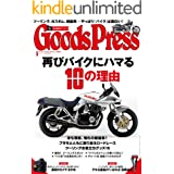 GoodsPress (グッズプレス) 2016年 05月号 [雑誌]