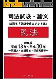司法試験・論文 法務省「試験委員コメント集」民法 総集版 平成18年~平成30年