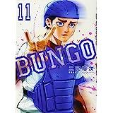 BUNGO―ブンゴ― 11 (ヤングジャンプコミックス)