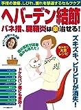 へバーデン結節 バネ指、腱鞘炎は(楽)治せる! (手指の激痛、しびれ、腫れを撃退するセルフケア)