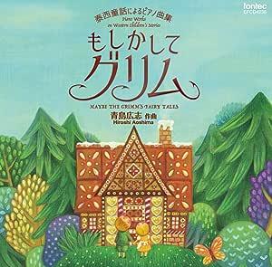 青島広志 泰西童話によるピアノ曲集 もしかしてグリム