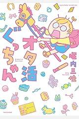 オタ活ぐっちゃん (バンブーコミックス すくパラセレクション) Kindle版