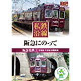 私鉄沿線 阪急 にのって 1 SED-2103 [DVD]