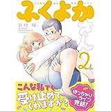 ふくよかさん 2 (バンブー・コミックス)