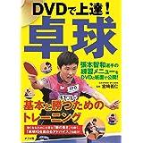 DVDで上達!卓球 基本と勝つためのトレーニング