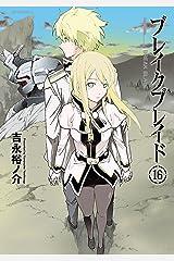 ブレイクブレイド(16) (メテオCOMICS) Kindle版