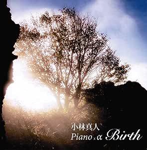 Piano×α Birth