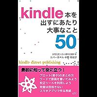 Kindle本を出すにあたり大事なこと50 (大隈文庫)
