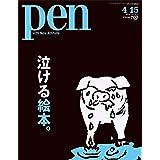 Pen(ペン) 2019年4/15号[泣ける絵本。]