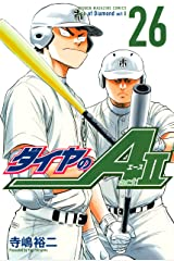 ダイヤのA act2(26) (週刊少年マガジンコミックス) Kindle版