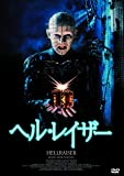 ヘル・レイザー [DVD]