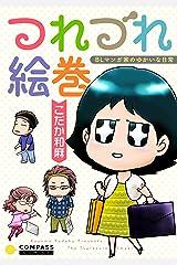 つれづれ絵巻 BLマンガ家のゆかいな日常 (コンパスコミックス) Kindle版