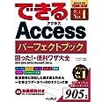 (無料動画解説付き)できるAccessパーフェクトブック 困った! &便利ワザ大全 2019/2016/2013&Microsoft 365対応 (できるシリーズ)