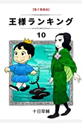 王様ランキング(10) (BLIC) Kindle版