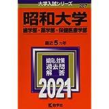 昭和大学(歯学部・薬学部・保健医療学部) (2021年版大学入試シリーズ)