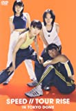 SPEED TOUR RISE IN TOKYO DOME [DVD]
