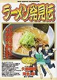 ラーメン発見伝 (23) (ビッグコミックス)