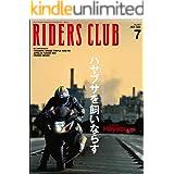 RIDERS CLUB (ライダースクラブ)2021年7月号 No.567(Hayabusaを飼いならす)[雑誌]