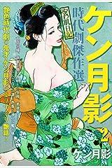ケン月影時代劇傑作選やわ肌日記(2) Kindle版
