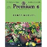 &Premium(アンド プレミアム) 2021年6月号 [花を飾ろう、緑と暮らそう。] [雑誌]