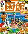 るるぶ函館 五稜郭'21 (るるぶ情報版地域)