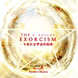 THE EXORCISM -不成仏霊撃退祈願曲-