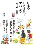 日本の365日を愛おしむ 特別版
