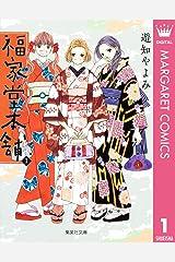 福家堂本舗 1 (マーガレットコミックスDIGITAL) Kindle版
