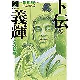 卜伝と義輝~剣術抄~ 2 (SPコミックス)