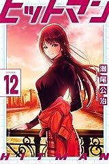 ヒットマン(12) (週刊少年マガジンコミックス) Kindle版